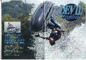 devilimg-911130457-0001.jpg